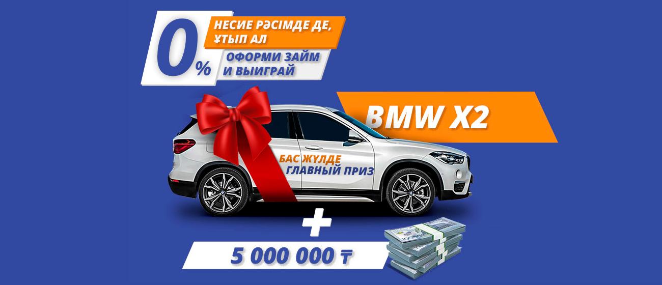 Оформи займ и выиграй BMW X2 + 5 000 000 ₸